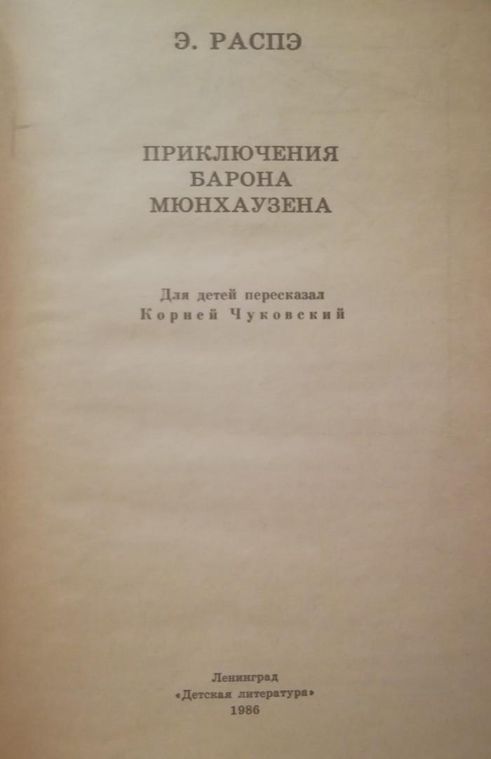 1986 год Старая книга, Дети, Интересное, Наивность, Длиннопост