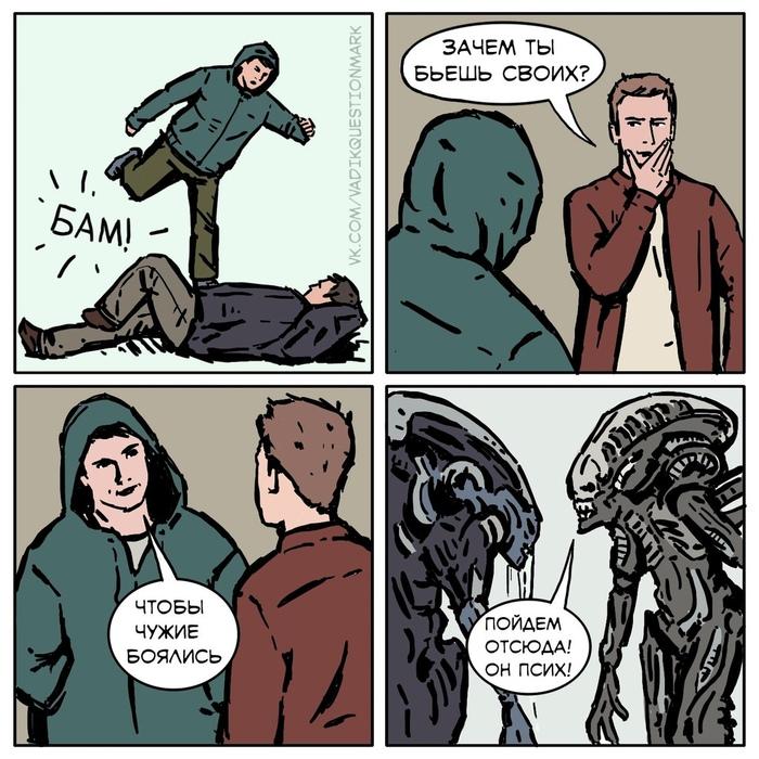 Что бы Чужие боялись!
