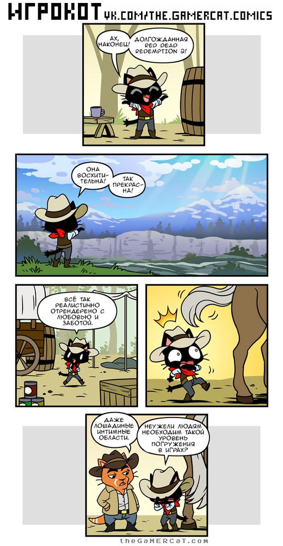 №286 Грубая шутка Комиксы, The gamercat, Кот, Red Dead Redemption 2