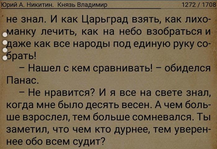 Метко сказал Цитаты, Юрий Никитин, Князь Владимир, Дураки