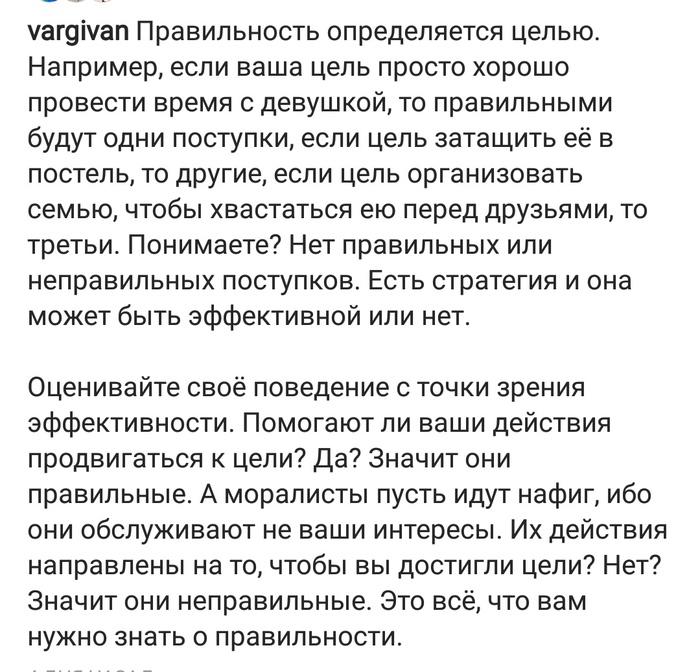 Правильность определяется целью... Иван Варганов, Психолог
