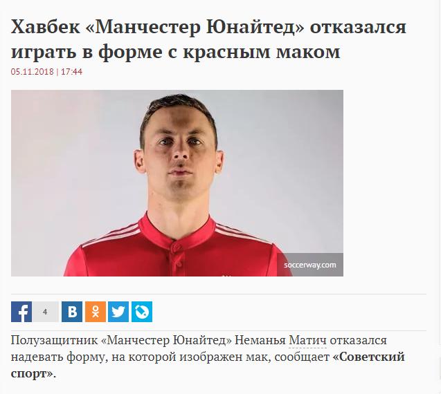 Матич отказался играть в футболке с цветком мака из-за действий НАТО в Югославии Матич, Манчестер Юнайтед, НАТО, Югославия, Сербы, Англия