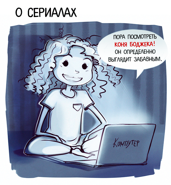 О сериалах Конь Боджек, Сериалы, Комиксы, Жизненно, Безысходность
