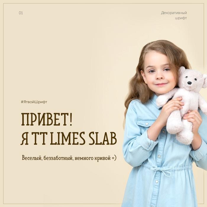 Рубрика «Шрифт недели». TT Limes Slab. Дизайн, Шрифт, Длиннопост, Кириллица, Photoshop