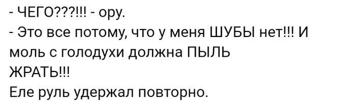 Моль Текст, Моль, Шуба, Жена, Логика, Из сети