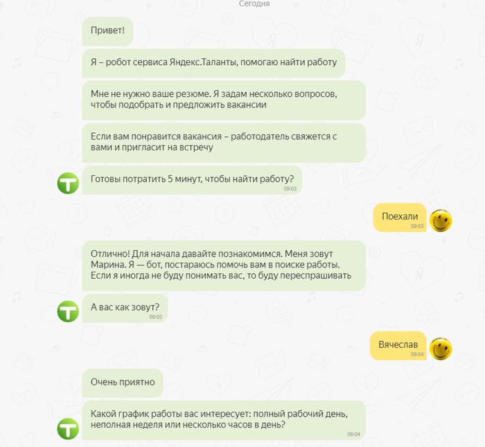 Роботы заменяют HR-специалистов Длиннопост, Яндекс, Робот, Чат