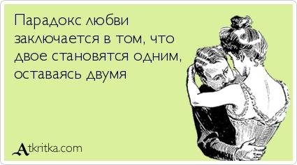 Чего не нужно делать, чтобы тебя полюбили? Психология, Отношения, Любовь, Текст, Мысли, Мысли вслух, Длиннопост