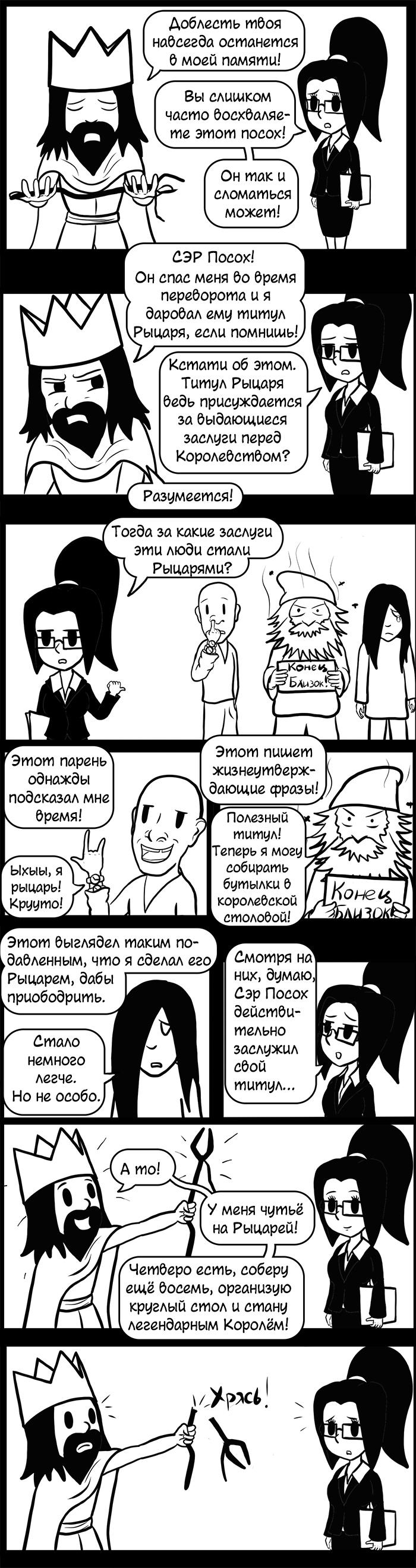 Указ короля Выпуск №68 Указ короля, Комиксы, Длиннопост