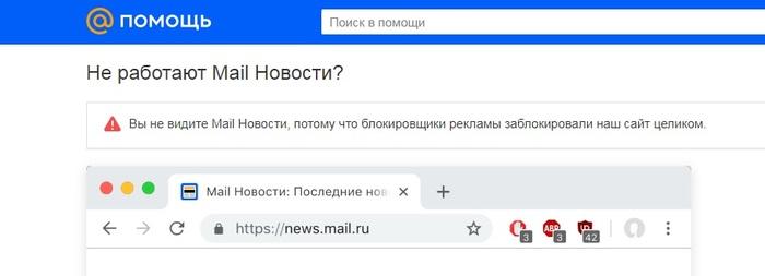 На mail.ru теперь нельзя смотреть новости с блокировщиком рекламы Mailru, Почта, Мыло