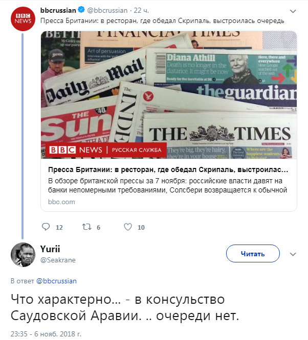 Неувязочка. Великобритания, Россия, Политика, Скрипали, Twitter, Скриншот