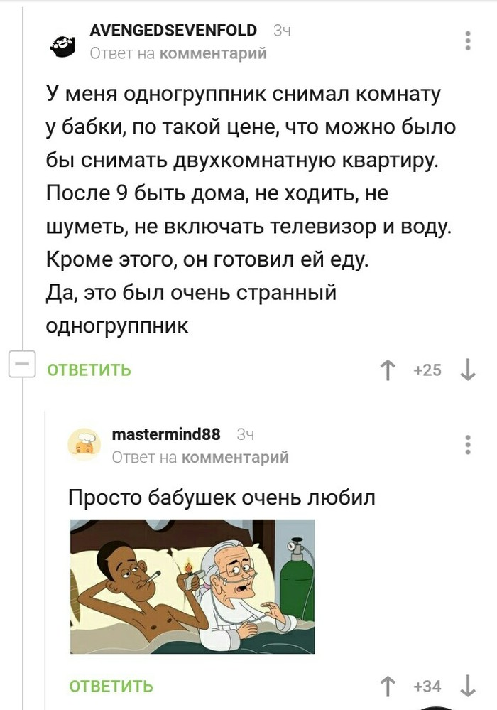 Кометы про любовь к бабушкам))