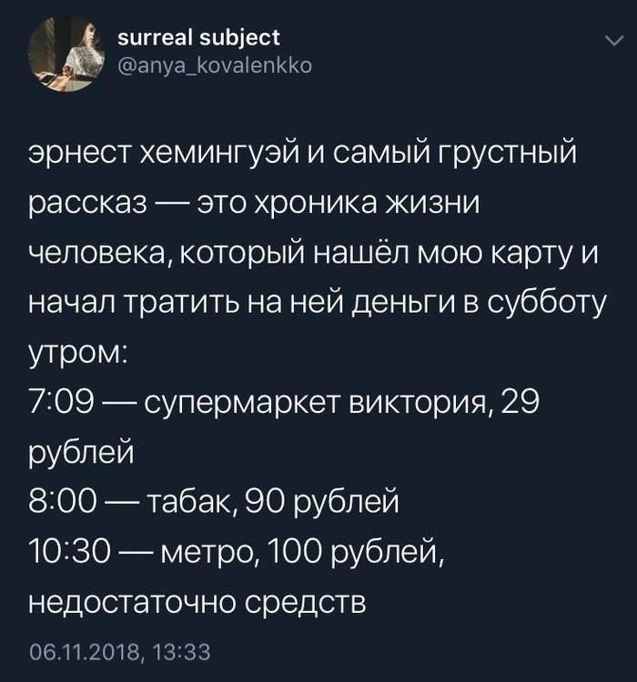 Эрнест Хемингуэй и его грустный рассказ