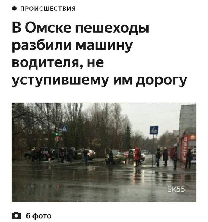 И снова Омск Омск, Происшествие, Пешеходы и водители, Саратов vs Омск