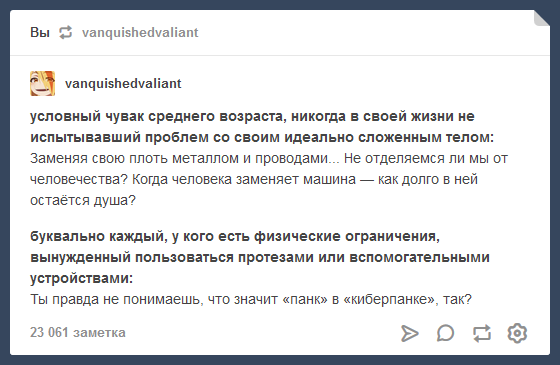 I've never asked for this Tumblr, Перевод, Киберпанк, Протез