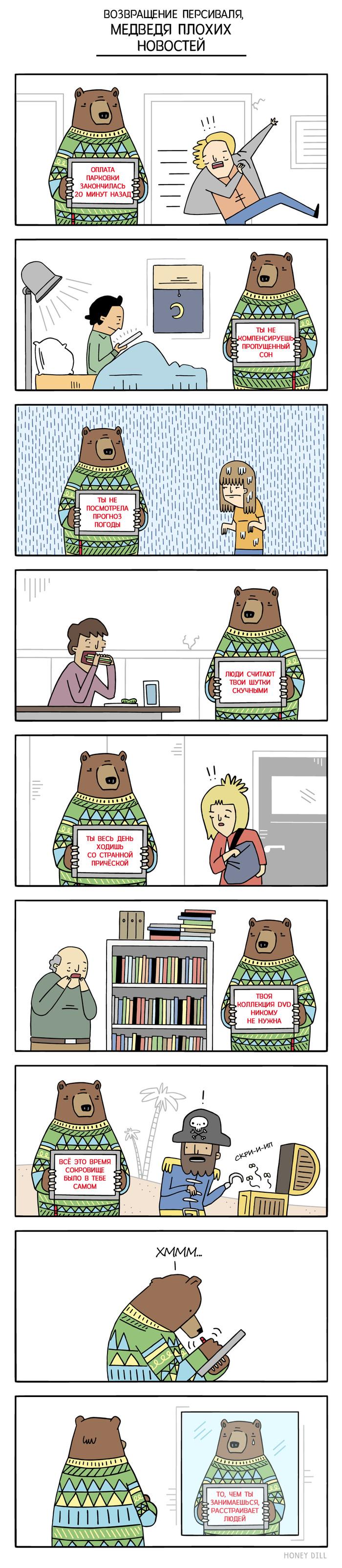 Возвращение медведя плохих новостей Honey Dill, Комиксы, Перевод, Длиннопост