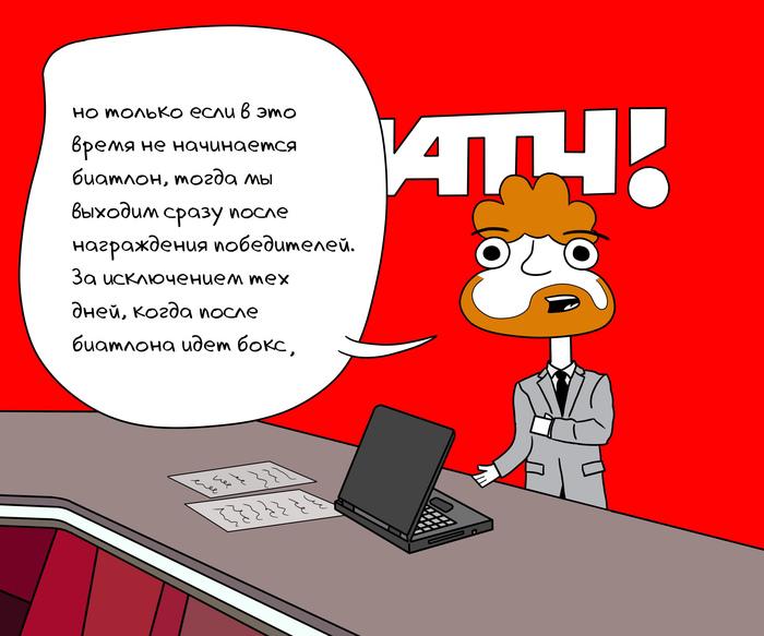 Матч ТВ Комиксы, Веб-Комикс, Авторский комикс, Матч ТВ, ВКонтакте, Юмор, Спорт, Длиннопост