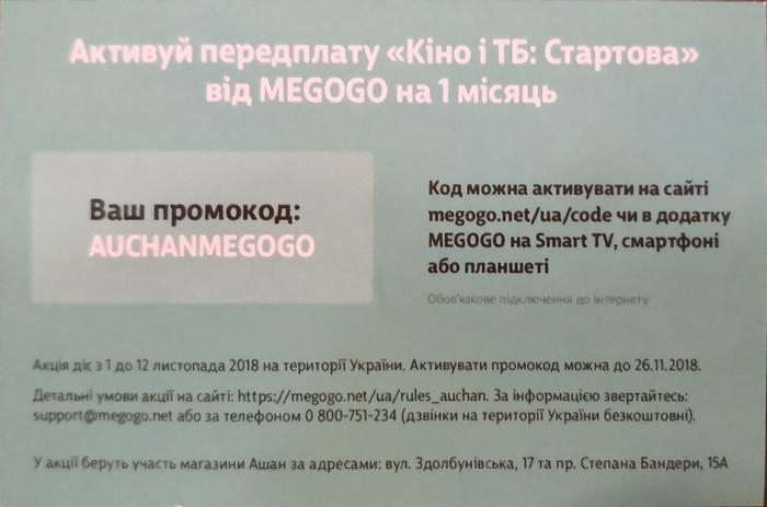 Megogo Megogo, Халява, Кинотеатр, Онлайн кинотеатр, Подписка, Фильмы, Телевизор, Сериалы