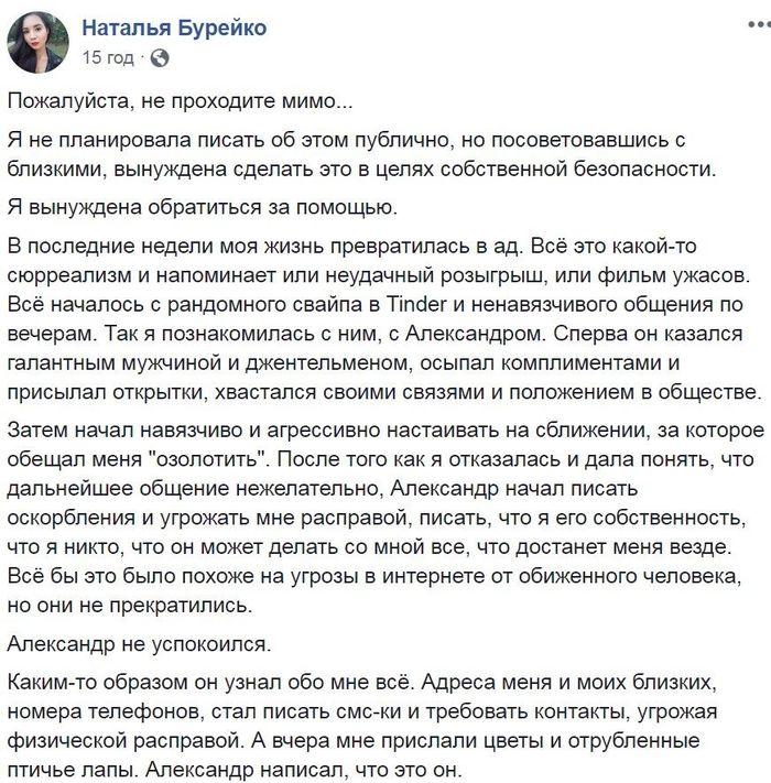 А тому ли я дала...обещание любить! Украина, Полиция, Геращенко, Студентка, Сайт знакомств, Длиннопост