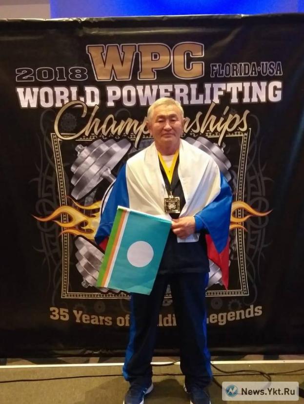 71-летний якутянин стал чемпионом мира по пауэрлифтингу. Пауэрлифтинг, Якутия, Чемпион мира, Россия, США, Видео, Длиннопост