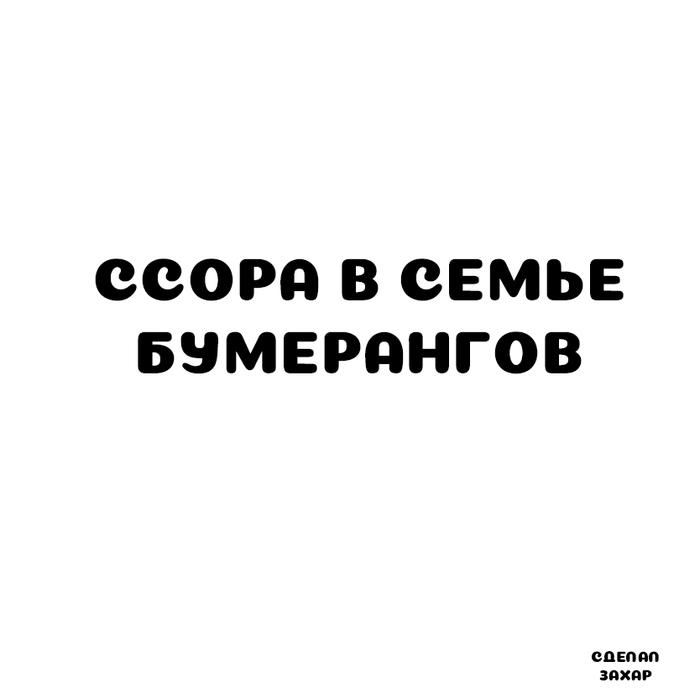 Вся суть отношений Комиксы, Юмор, Бумеранг, Семья, Длиннопост