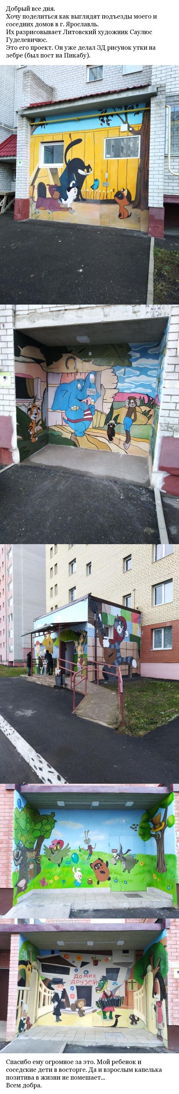 Подъезды нашего двора Художник, Творчество, Длиннопост, Ярославль