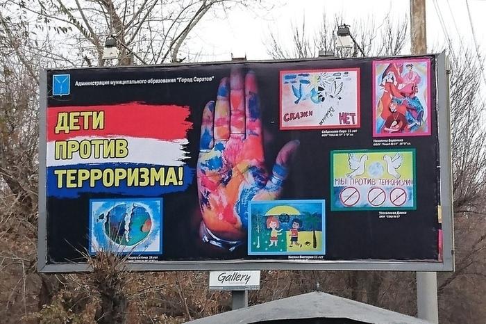Саратов снова опозорился: вместо флага России по ошибке вывесили флаг Нидерландов Саратов, Билборд, Ошибка, Нидерланды, Флаг, Мэрия, Чиновники