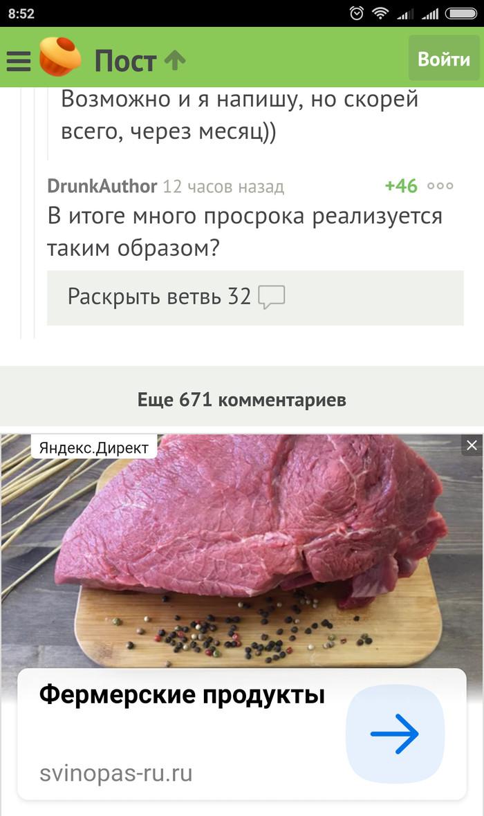 Хитрая реклама Комментарии на Пикабу, Комментарии, Мясо, Курица, Курица гриль