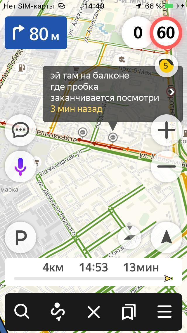 Эй там на балконе Пробки, Тюмень, Пробка на дороге, Длиннопост