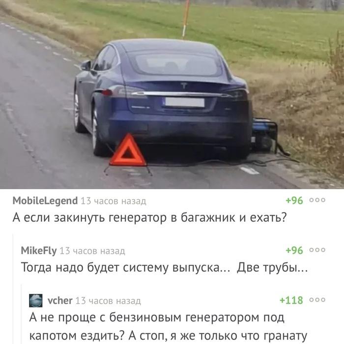 Идея Tesla, Генератор, Комментарии на Пикабу