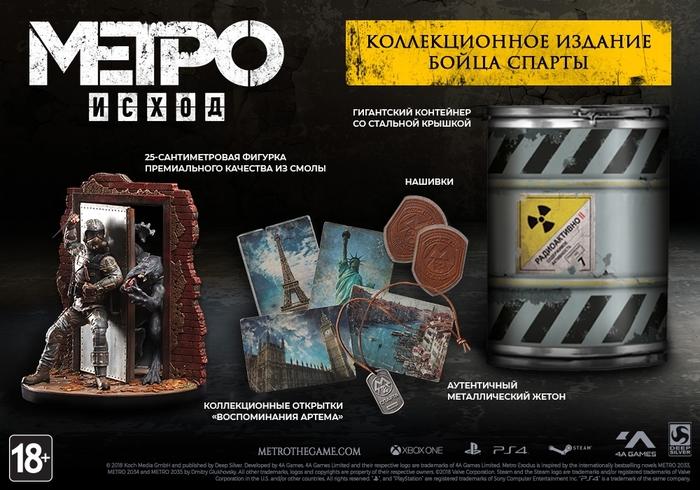 Анонсировано Спартанское коллекционное издание Metro Exodus Metro Exodus, Коллекционное издание, Анонс, Компьютерные игры, Новости, Видео