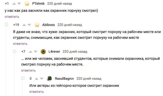 Рекурсия Комментарии на Пикабу, Охранник, Студенты, Рекурсия, Скриншот