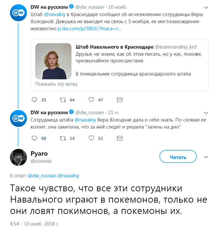 Хайп наше всё. Алексей Навальный, Политика, Исчезновение, Прикол, Скриншот, Twitter, Либералы