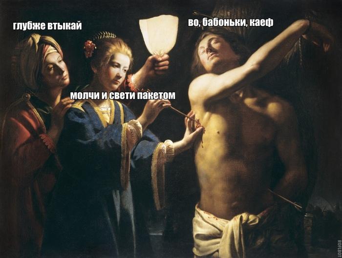 Страдающий Себастьян