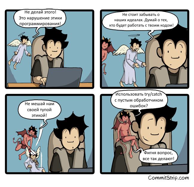 Этика программирования и дэдлайн Commitstrip, Комиксы, Этика, IT юмор