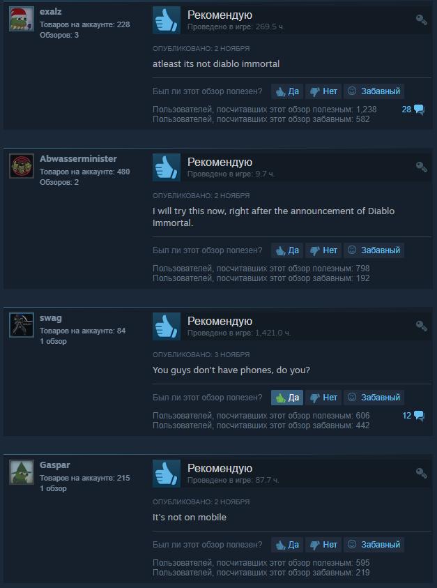 Зашел я, значит, на страничку Path of Exile в Steam... Скриншот, Steam, Diablo Immortal, Отзывы steam