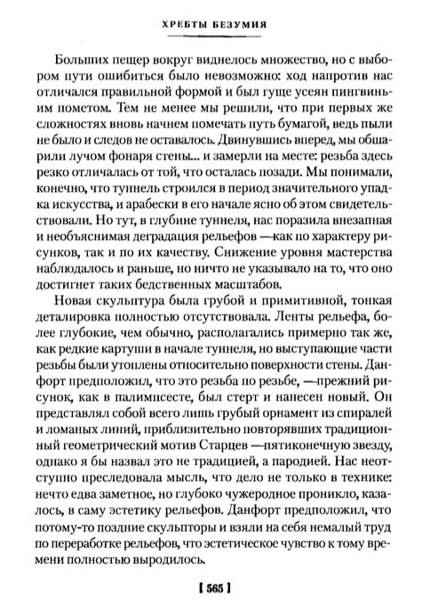 """Параллели между романом Лавкрафта и современной """"реставрацией"""" Говард Филлипс Лавкрафт, Реставрация, Упадок, Хребты безумия"""