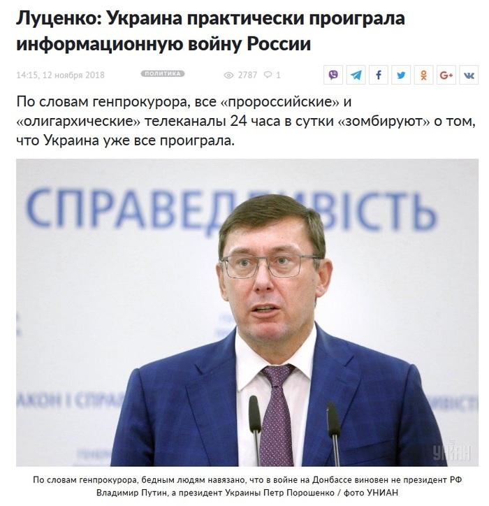 России вообще интересно что Моська лаяла на слона? Политика, Россия, Луценко, Украина, Отсутствие мозга
