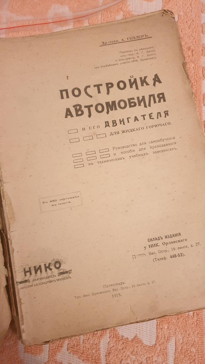 Моя книга которой 100 лет...