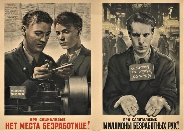 Плакаты СССР. О капитализме. Советские плакаты, Капитализм, Критика, СССР, Социализм, Иллюстрации, Сравнение, Подборка, Длиннопост