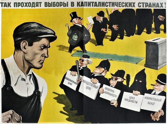 Плакаты СССР. О капитализме. | Пикабу