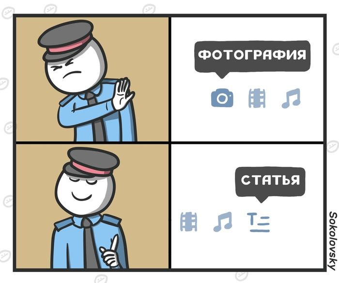 29% россиян боятся публиковать картинки и занимаются самоцензурой в Интернете Социальные сети, Новости, Комиксы, Sokolovsky!