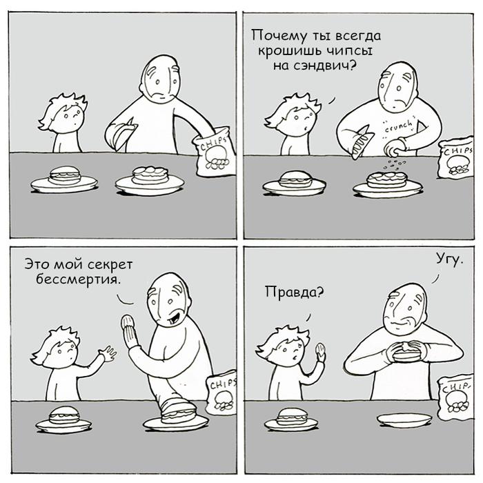 Секрет бессмертия Комиксы, Перевел сам, Lunarbaboon, Дети, Взрослые, Чипсы, Секрет, Бессмертие