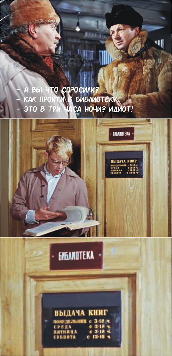 А может не такой уж он идиот?) Операция ы, Библиотека