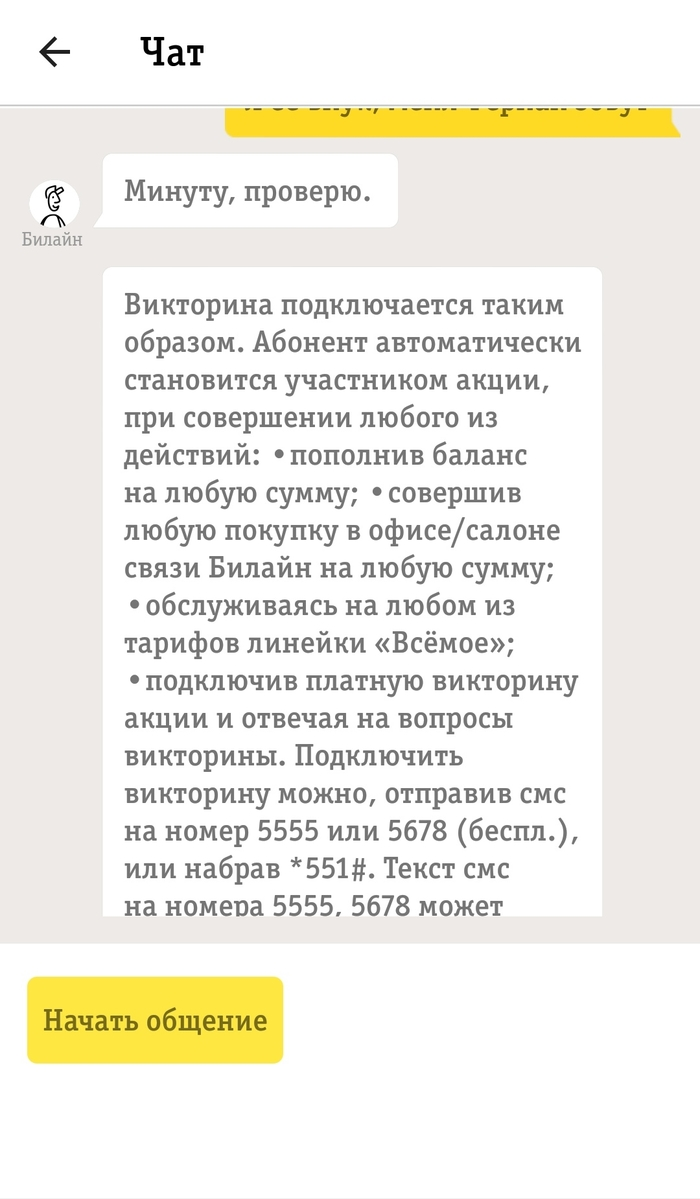 Люблю Билайн. Пополнил счет - подписался на викторину за 15 рублей в день. Билайн, Подписка, Платные подписки, Помощь, Длиннопост, Бабушка, Жалко
