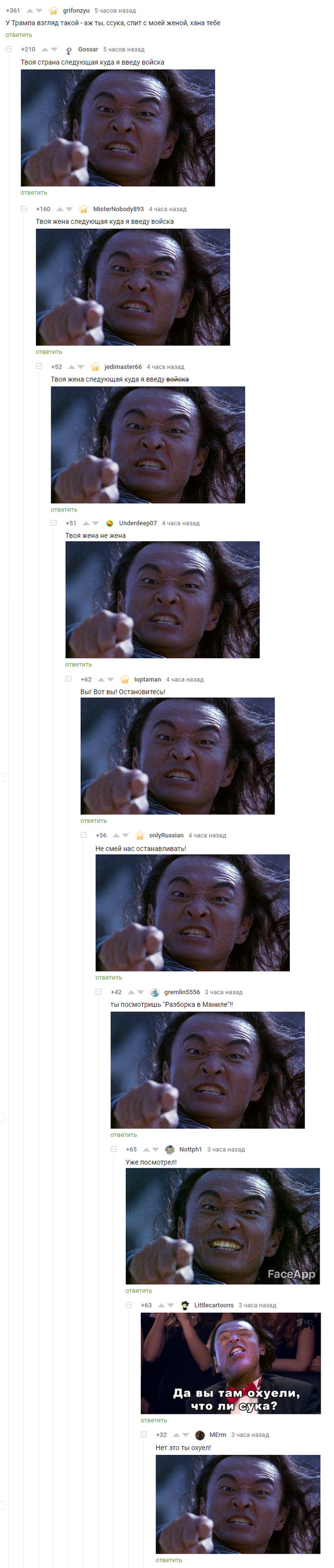 Безумие Shang tsung, Безумие, Скриншот, Комментарии, Длиннопост