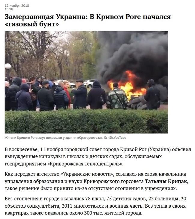 """Сказ о том как """"Европа нам поможет"""" или """"Весьмирснами"""". Украина, Газ, Майдан, Экономика, Политика, ДБ"""