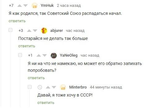 Назад в СССР Скриншот, Комментарии, Назад в СССР, Комментарии на Пикабу