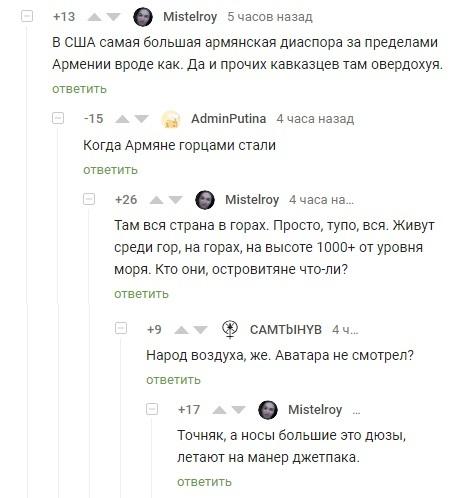 Армянское Скриншот, Комментарии, Армяне, Комментарии на Пикабу