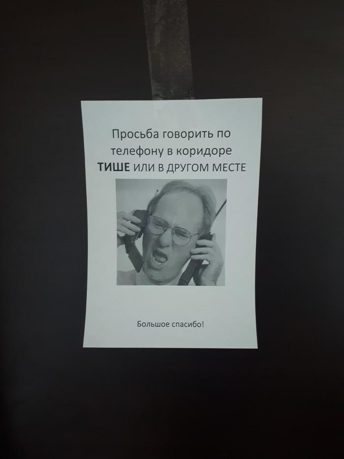 Коридоры офиса Офис, Юмор, Офисные будни