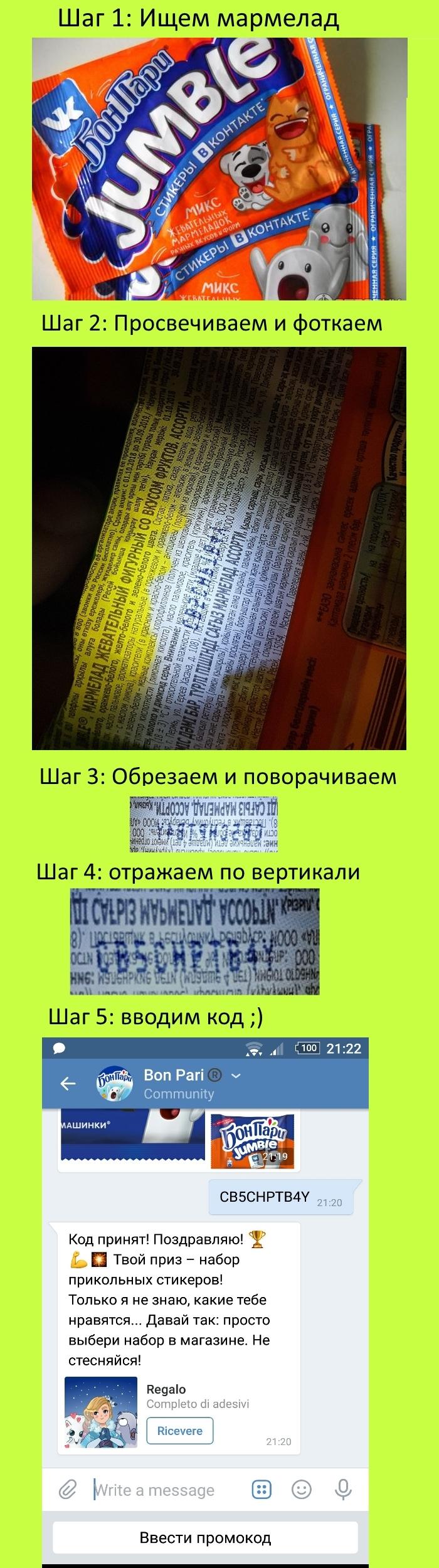 Халявные стикеры вк(много на выбор) ВКонтакте, Стикеры, Длиннопост, Мошенники
